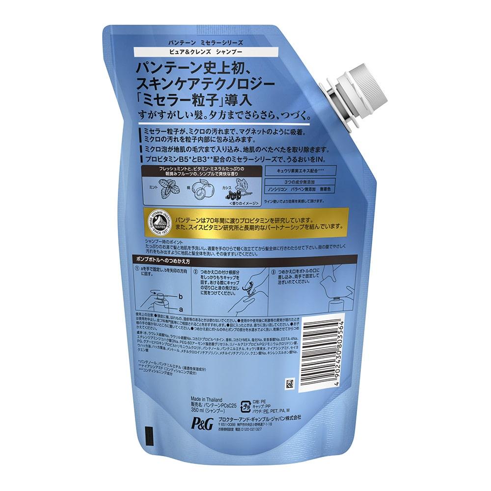 パンテーン ミセラー ピュア&クレンズ シャンプー 詰替 350ml