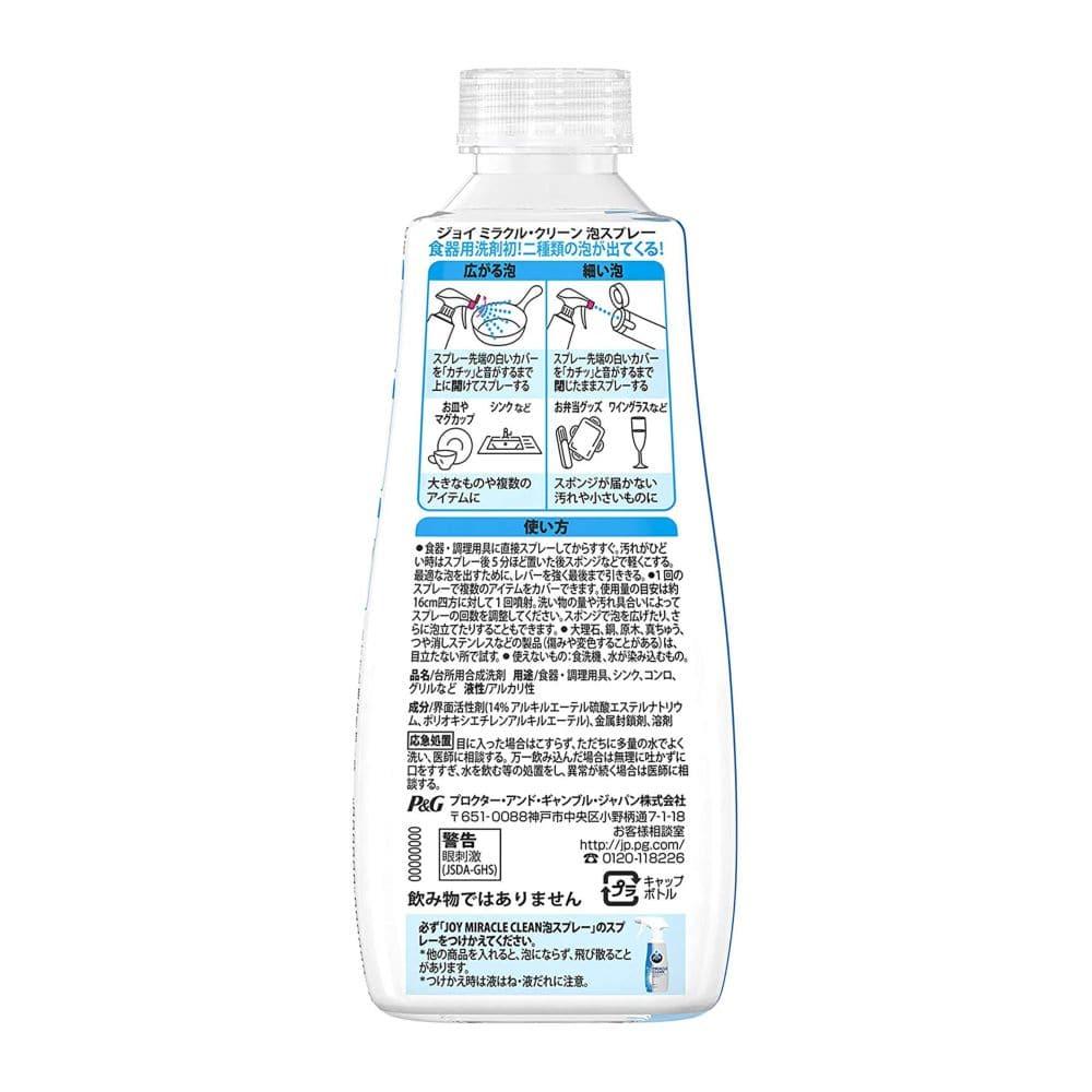 P&G ジョイ ミラクル・クリーン 泡スプレー 微香タイプ 付替 300ml