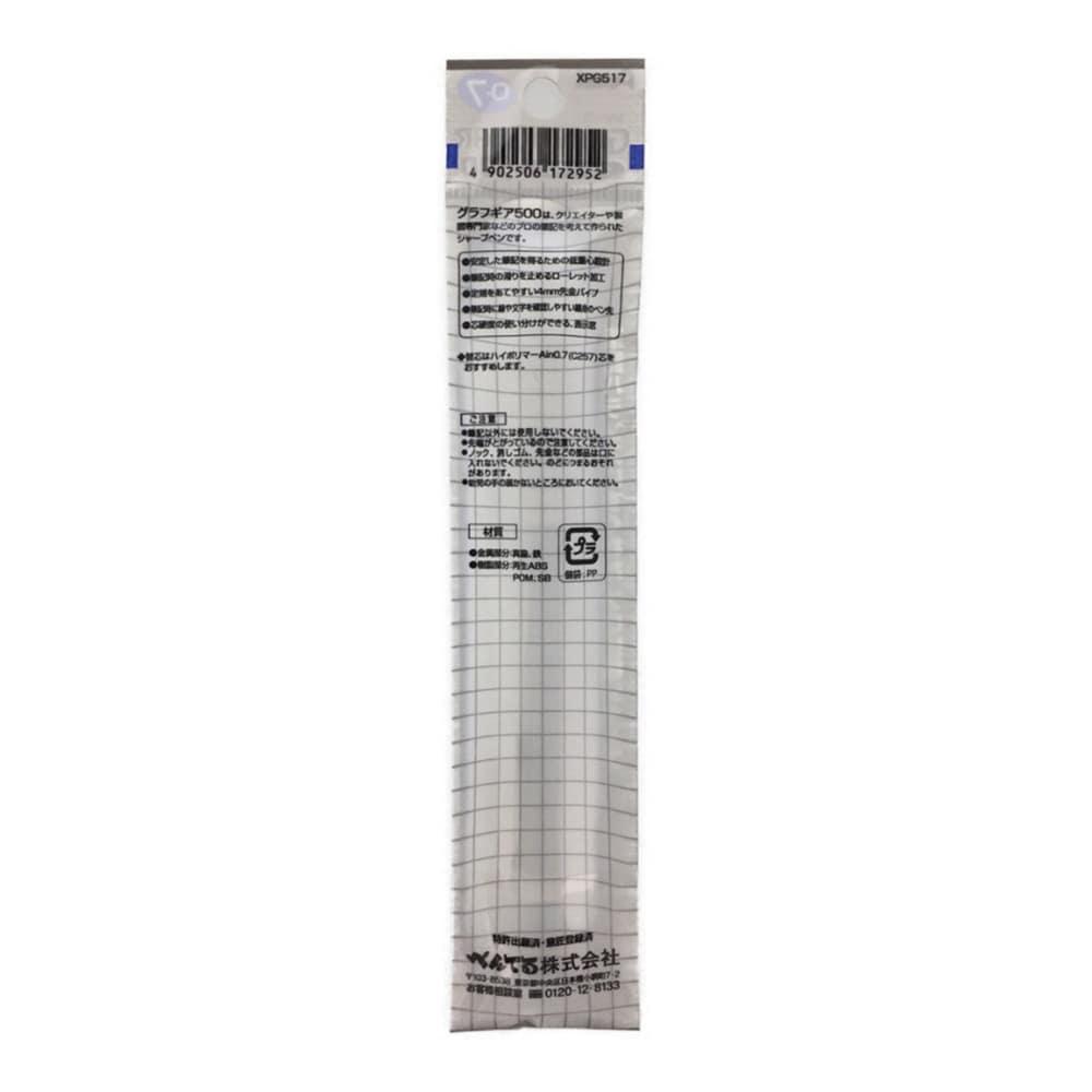ペンテル シャープ バックグラフギア500 0.7