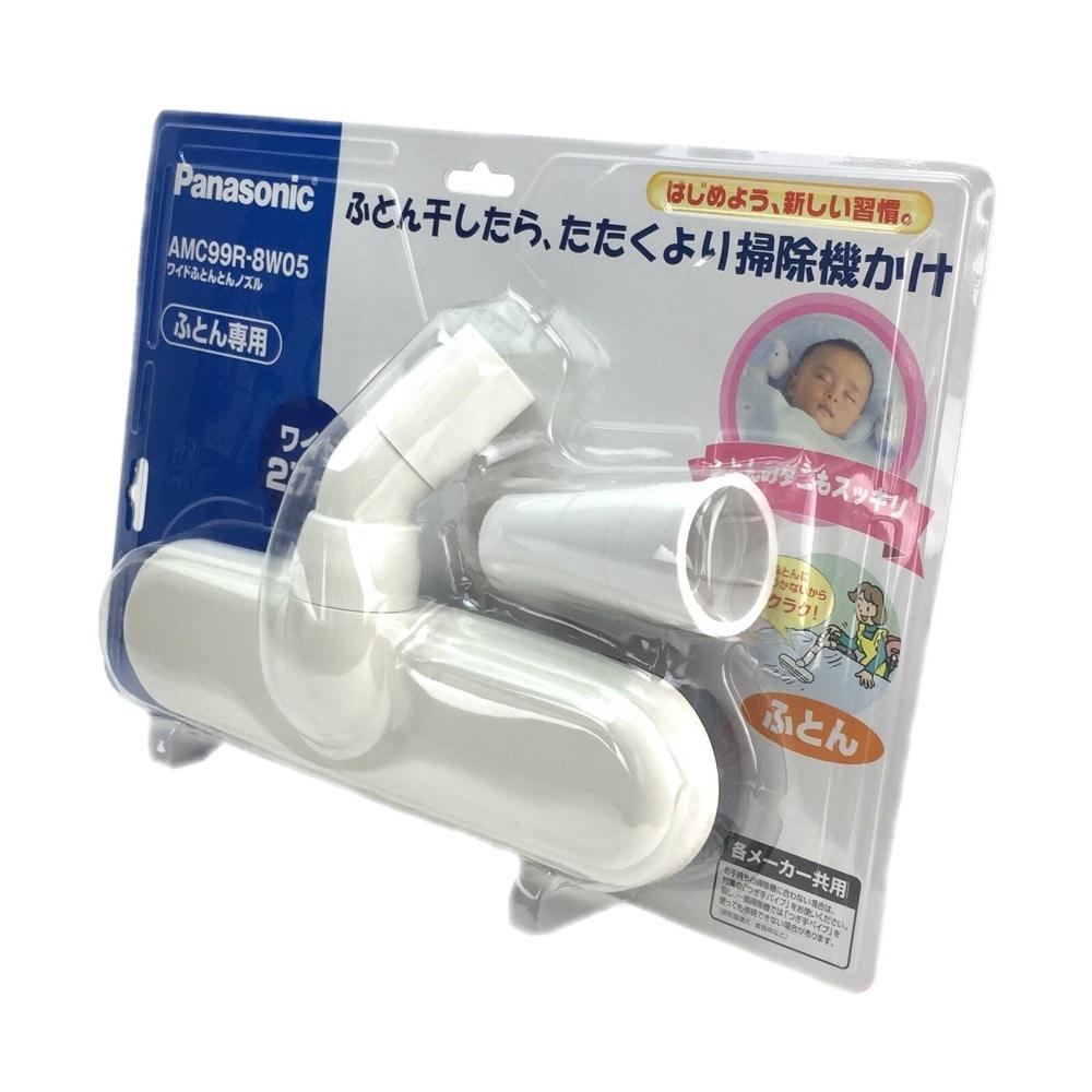 パナソニック ワイドふとんノズル AMC99R-8W05