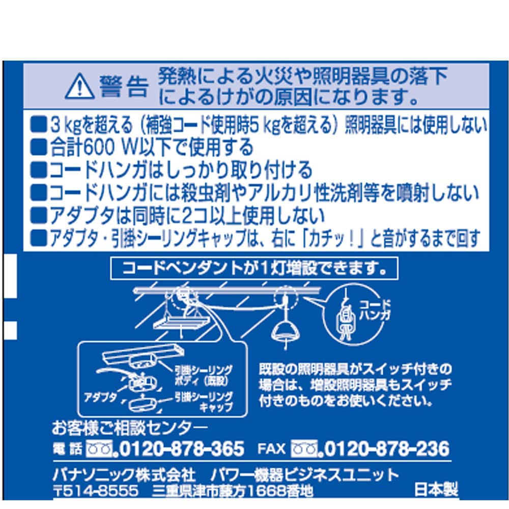 パナソニック引掛シーリング増改アダプタ1型/WG4481PK