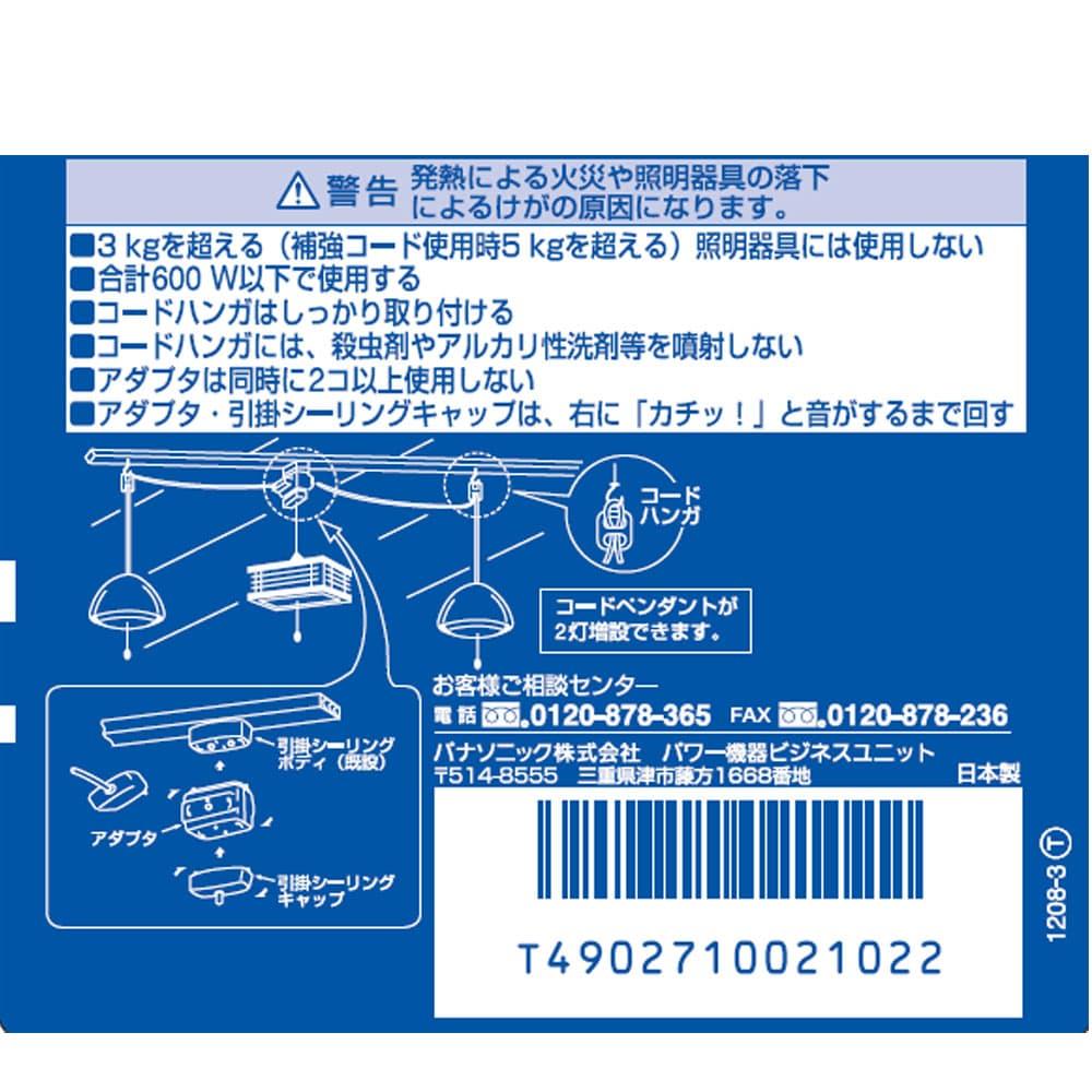 パナソニック引掛シーリング増改アダプタ2型/WG4482PK