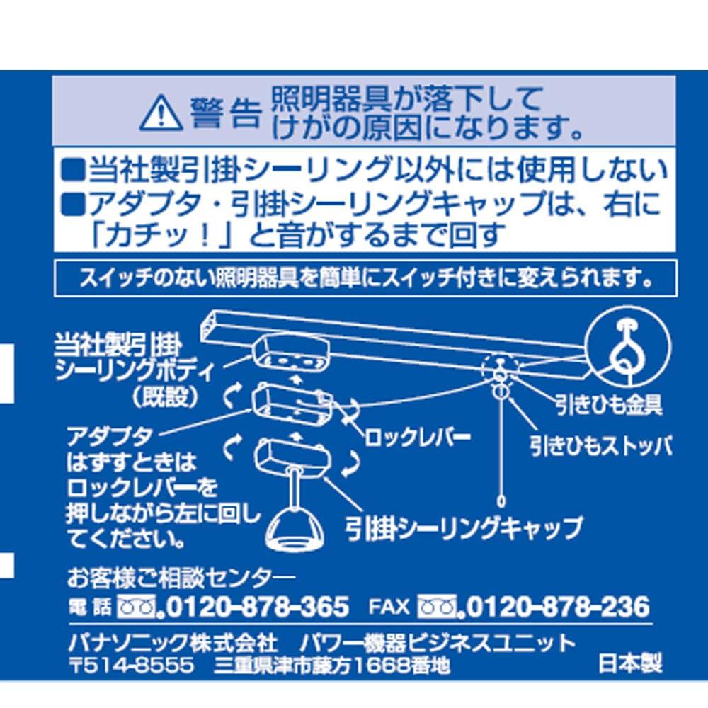 Panasonic 引掛シーリング増改アダプタ4型/WG4484PK