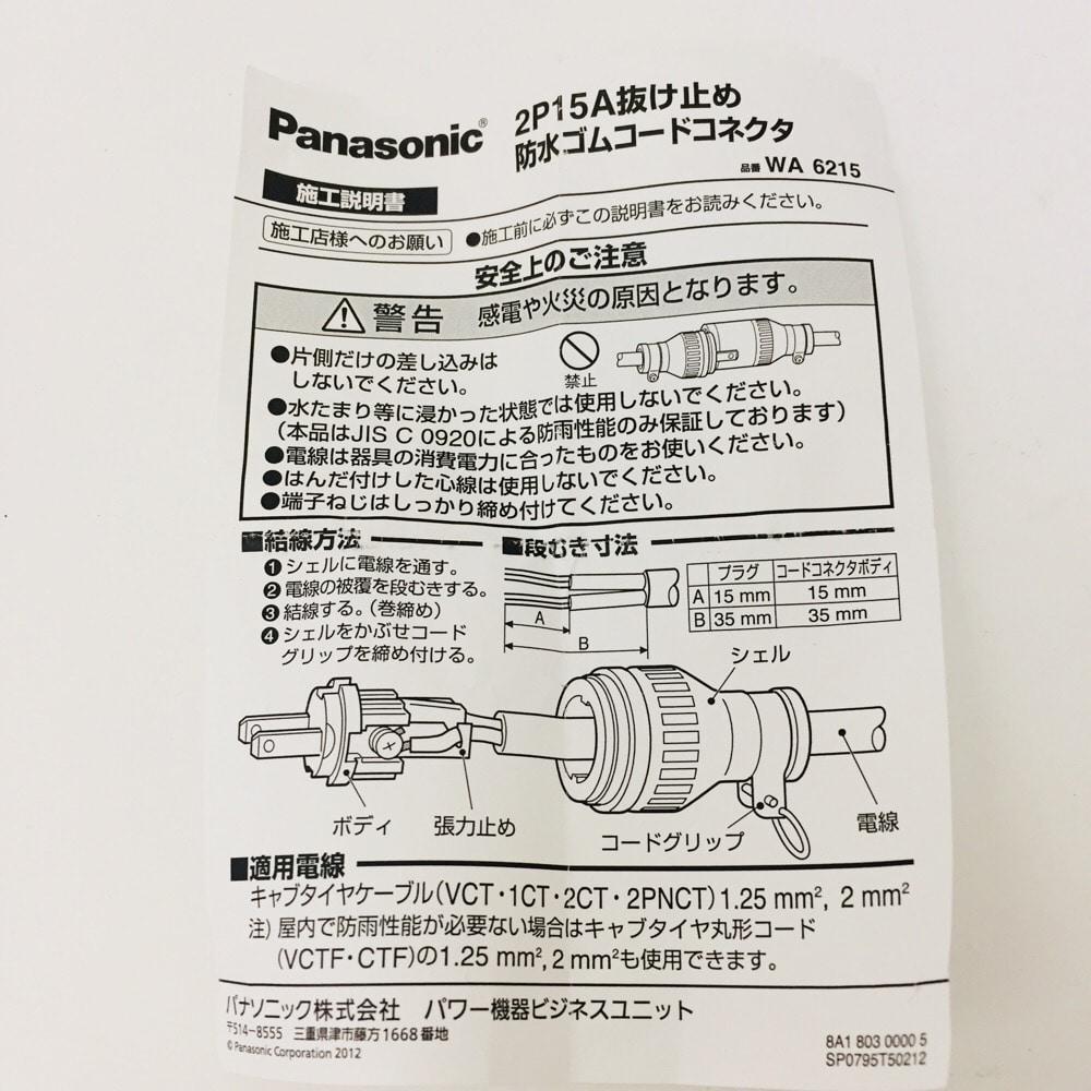 Panasonic 2P15A抜止防水ゴムコネクタ WA6215