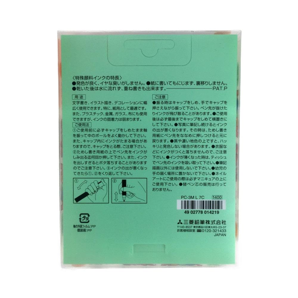 三菱 uni ポスカ ラメ入り 細字 7色