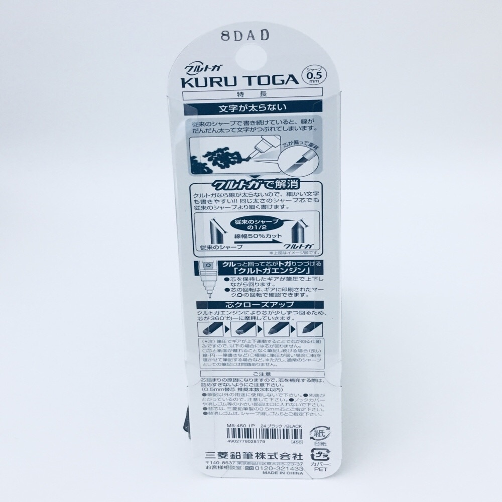 三菱クルトガシャープペン0.5ミリブラック