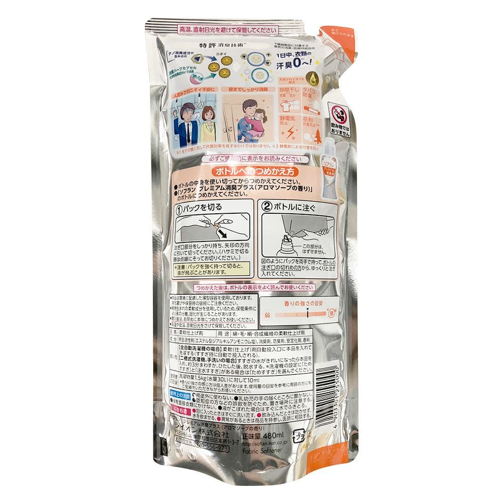 【数量限定】ライオン ソフラン プレミアム消臭プラス アロマソープの香り つめかえ 480ml 衣料用柔軟剤