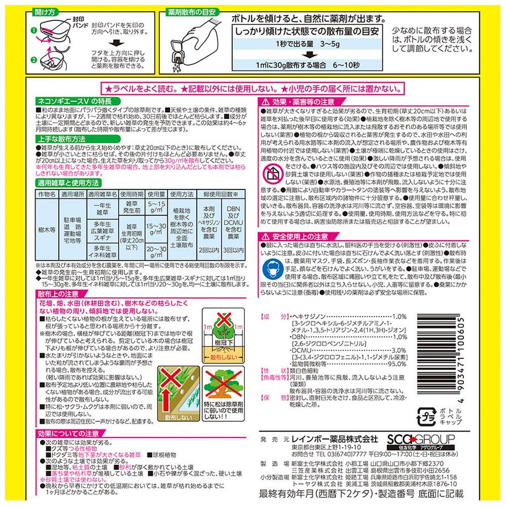 ネコソギエースV粒剤 800g