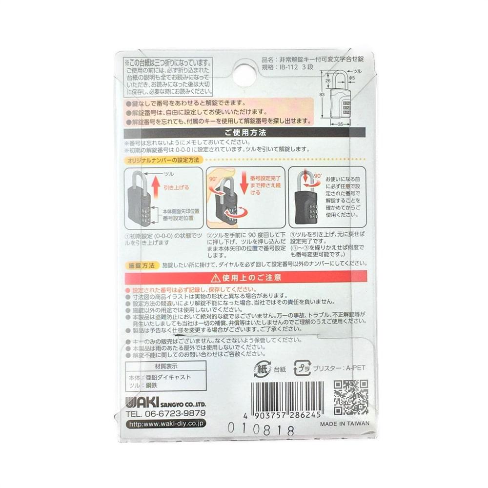 WAKI 非常解錠キー付可変文字合せ錠 IB-112 3段