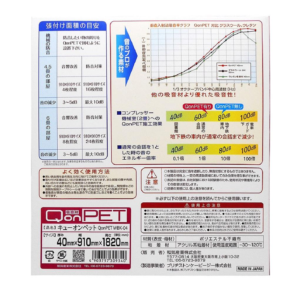 【店舗限定】QonPET WBK-04 35×1820×910