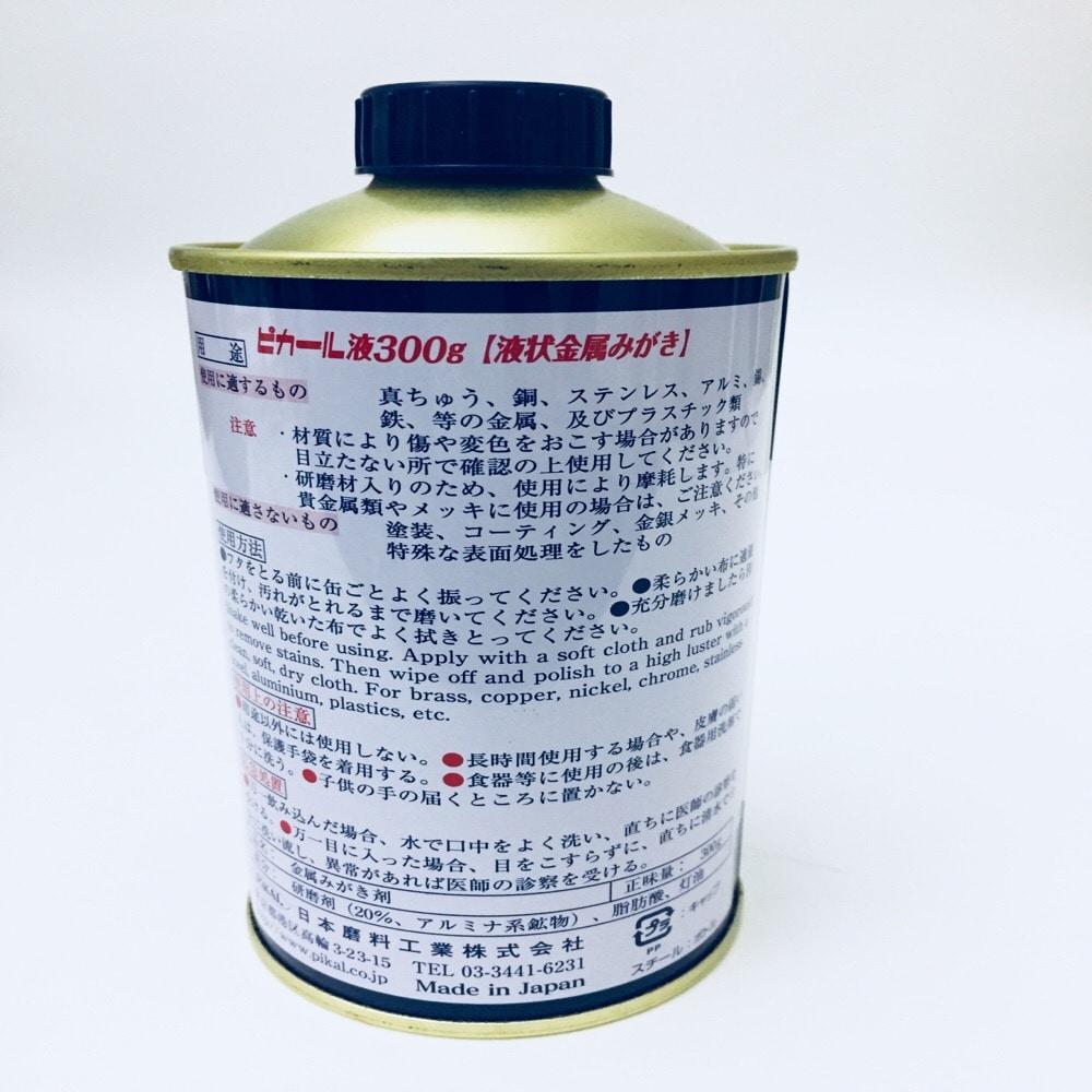 ピカ-ル 金属みがき 300G
