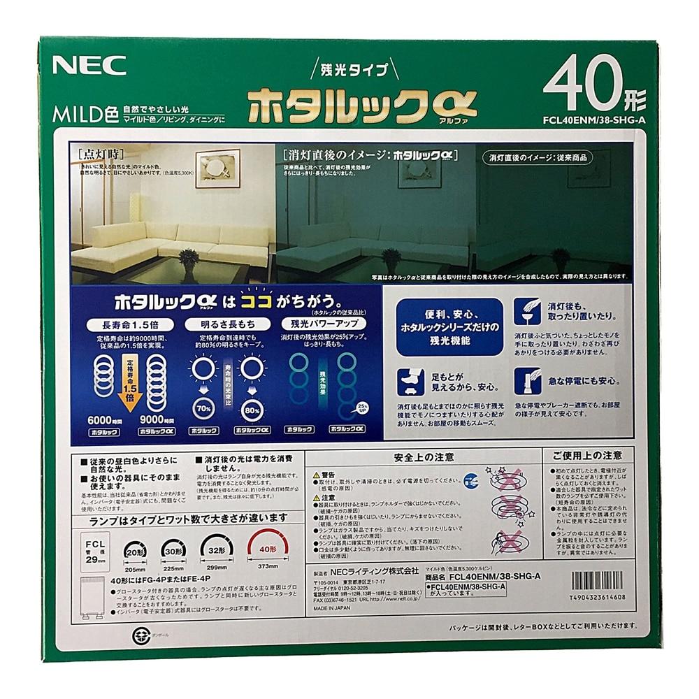 HX残光蛍光ランプ FCL40ENM/38SHGA