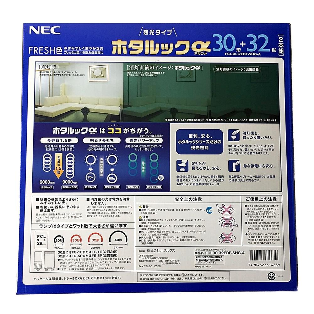HX残光蛍光ランプ FCL30.32EDFSHGA
