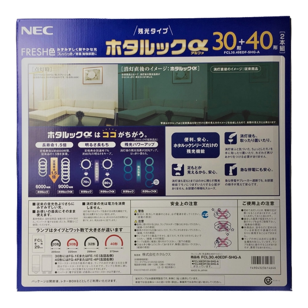 NEC ホタルックα 30形40形 FCL30.40EDF-SHG-A