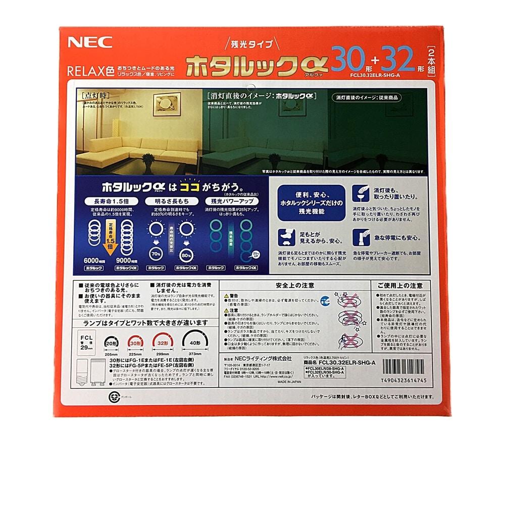 HX残光蛍光ランプ FCL30.32ELRSHGA