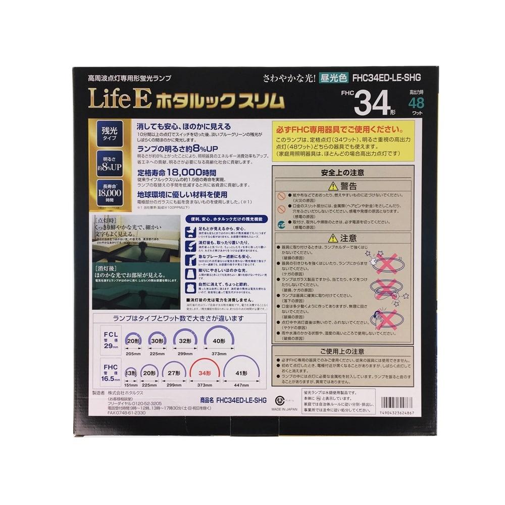 ホタルクス 残光型高周波点灯専用蛍光ランプ LifeEホタルックスリム 3波長形昼光色 34形 FHC34ED-LE-SHG