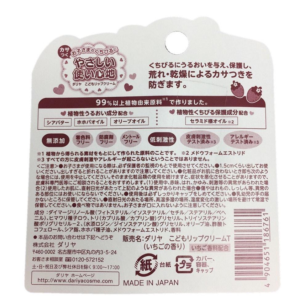 ダリヤ こどもリップクリーム いちごの香り 2.6g