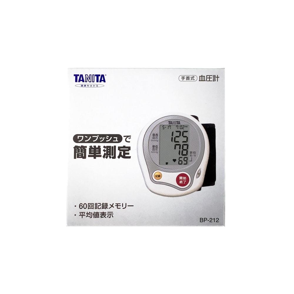 タニタ 手首式血圧計BP212