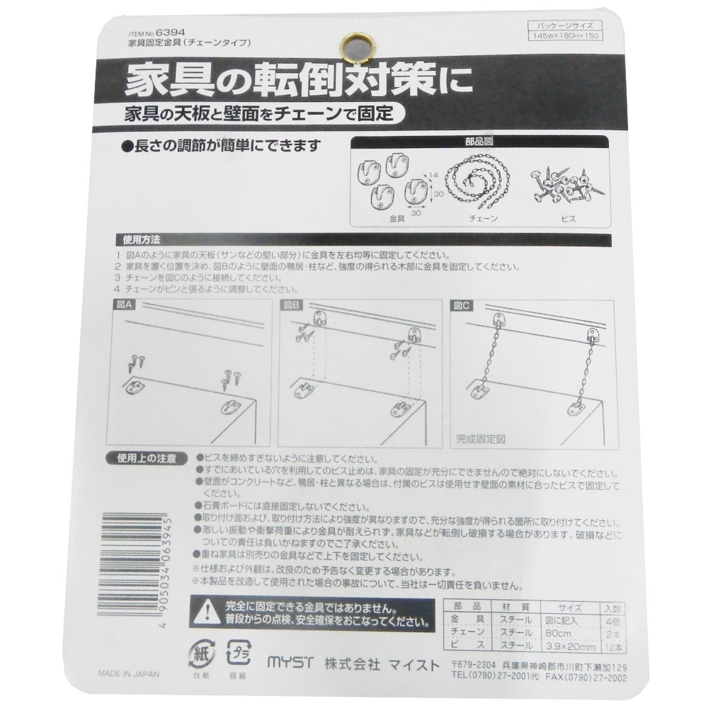 家具固定金具(チェーン型)