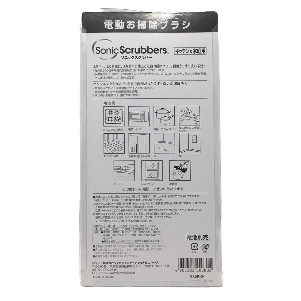 ソニックスクラバー キッチン&家庭用 電動お掃除ブラシ
