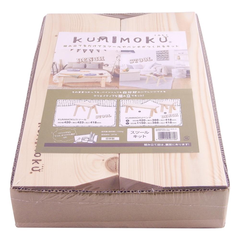 KUMIMOKU スツールキット