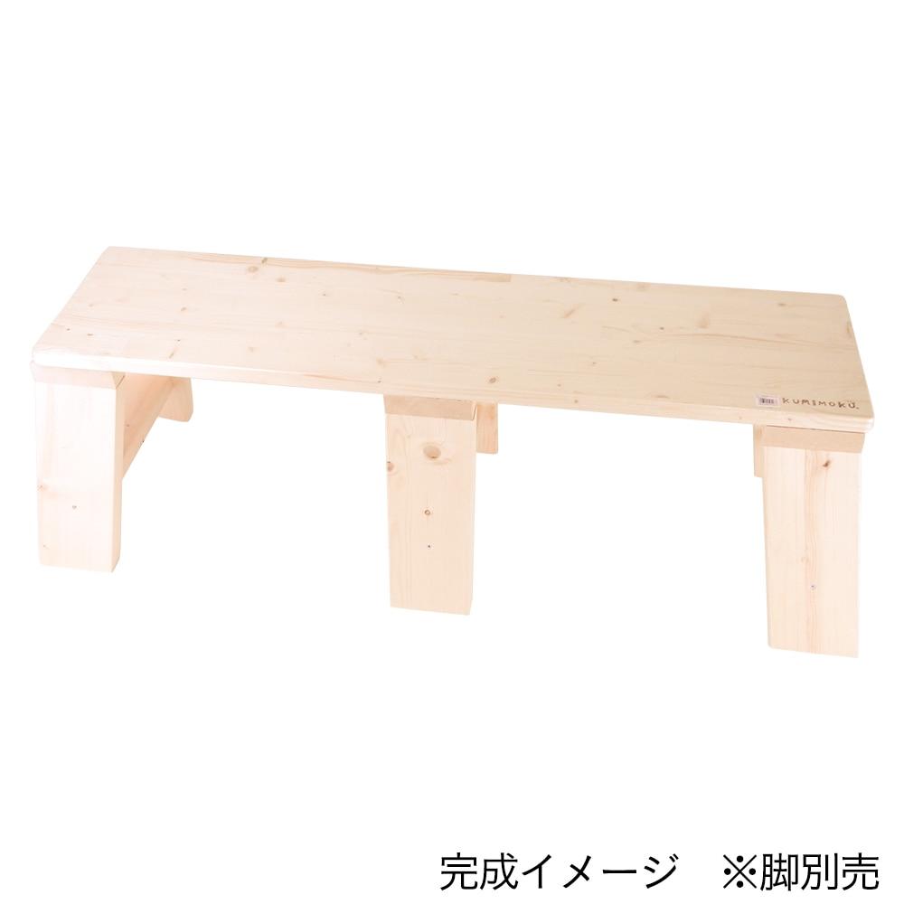 SPFベンチ用天板120cm(25mm厚)