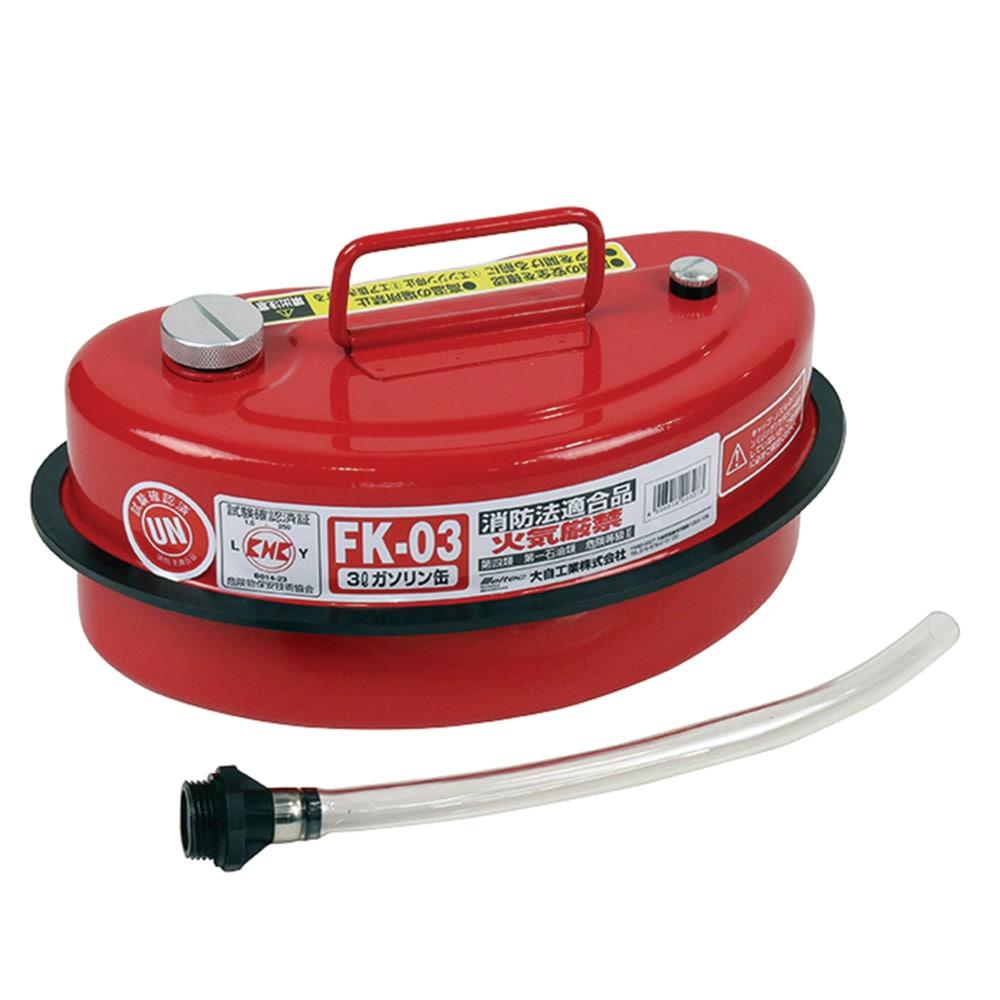 ガソリン携行缶3L FK−03
