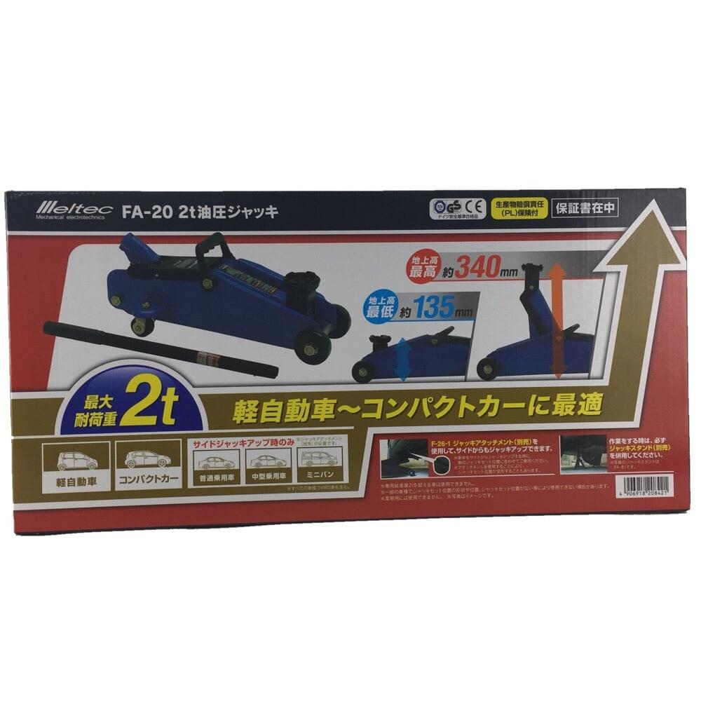 2t油圧ジャッキ FA-20