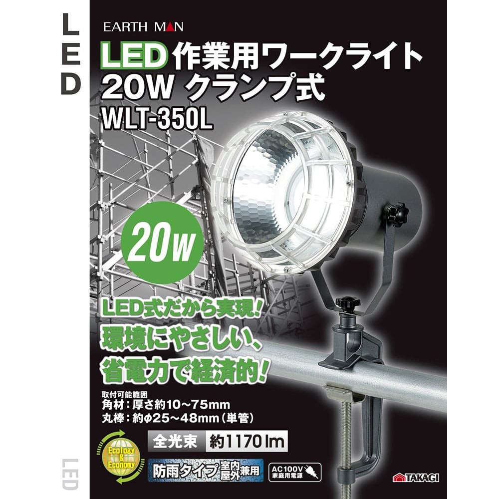 EM LED防雨型投光器 20W クランプ式 WLT-350L
