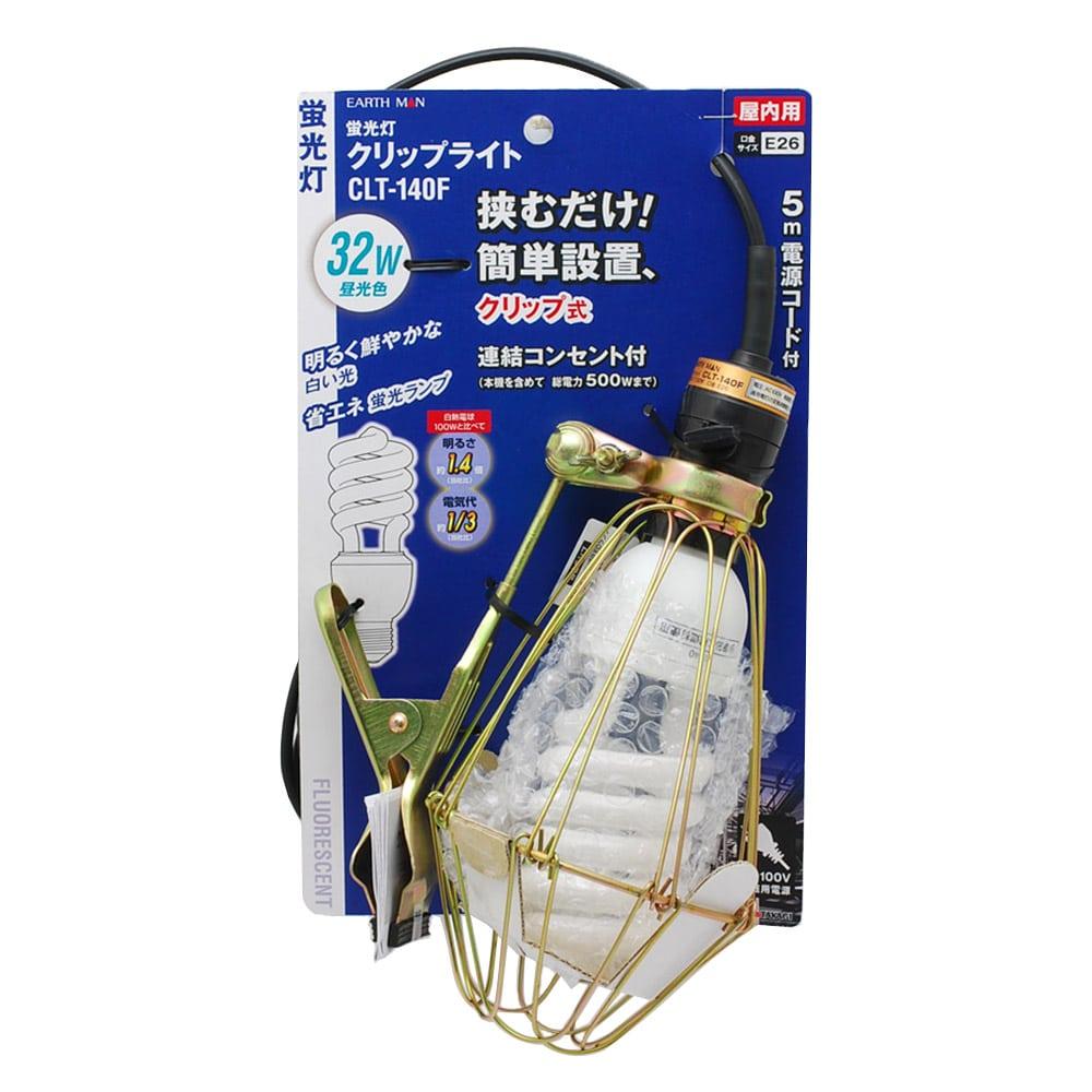 EM蛍光灯クリップライト32W