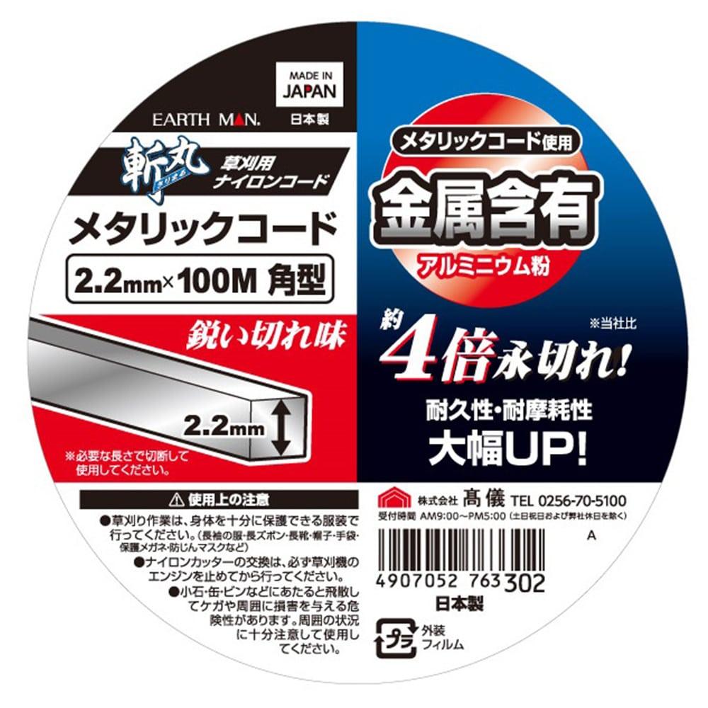 斬丸 メタリックコード角型2.4mm×100M
