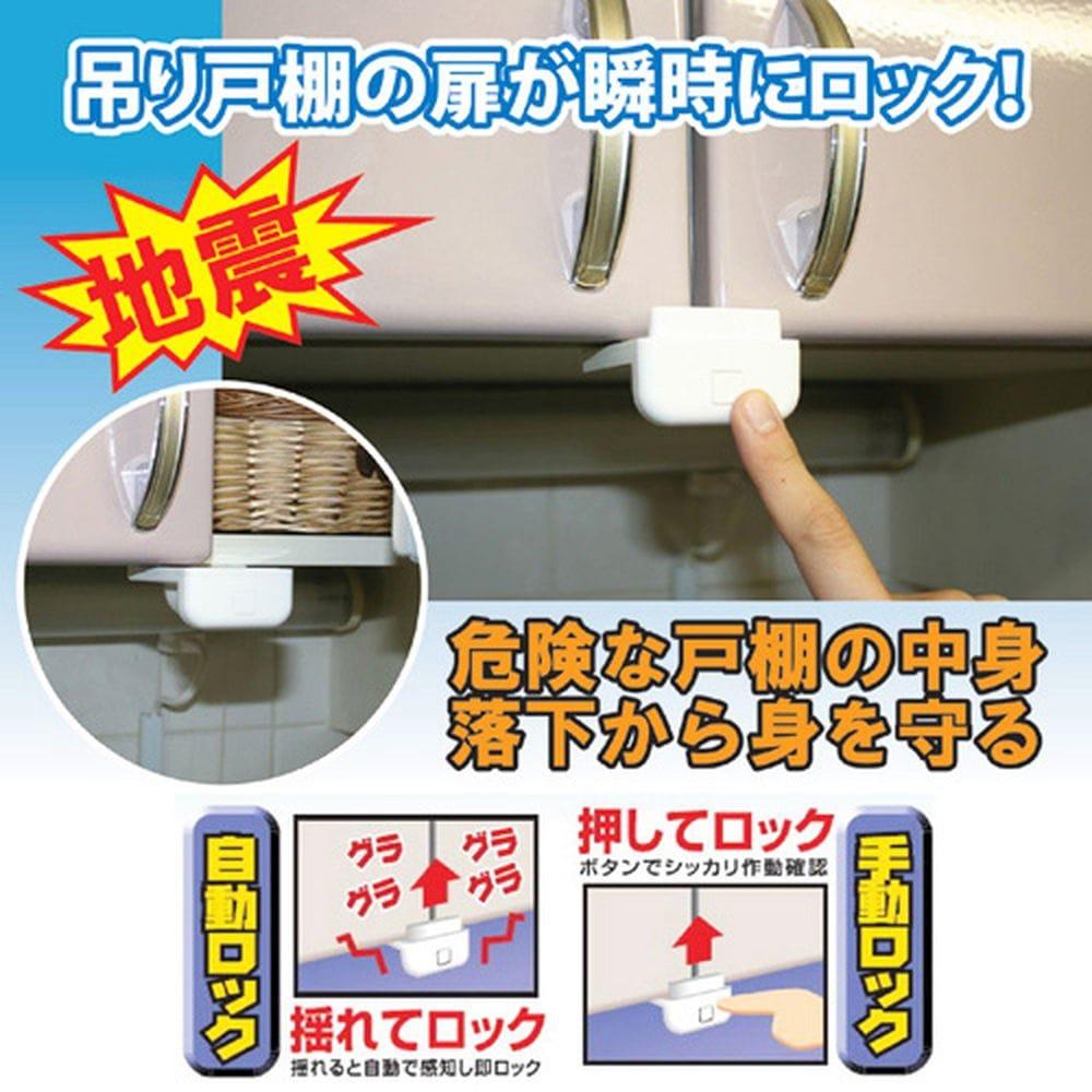 吊戸棚用耐震ロック スーパー閉じるポン