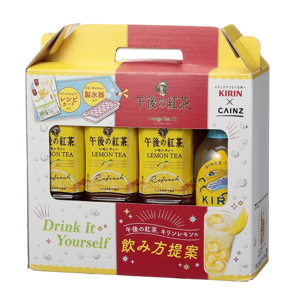 キリン 午後の紅茶 アレンジティーキット(午後の紅茶レモンティー+キリンレモン)