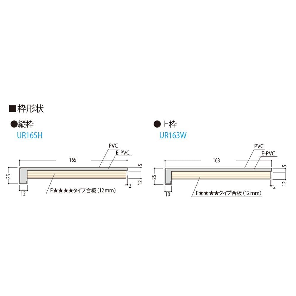 開戸UR165-3方枠Hセット【別送品】
