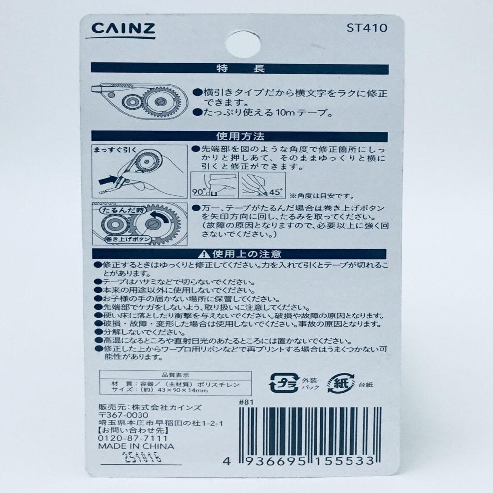修正テープ4.2m×X10m(ST410)