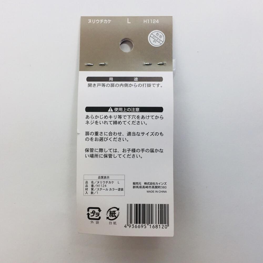 ヌリウチカケ L H1124