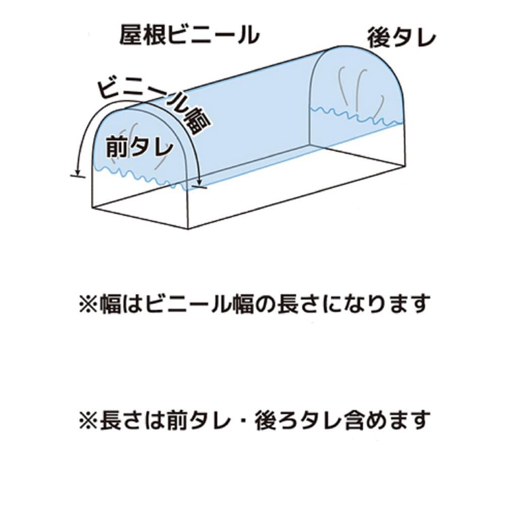 屋根ビニール 0.1×460×9 (2×3間)