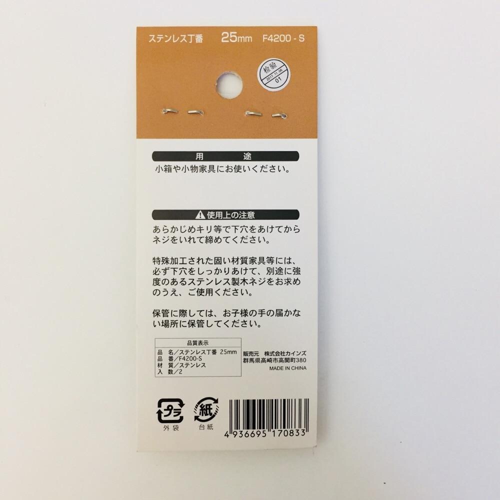 ステンレス丁番 25mm F4200-S