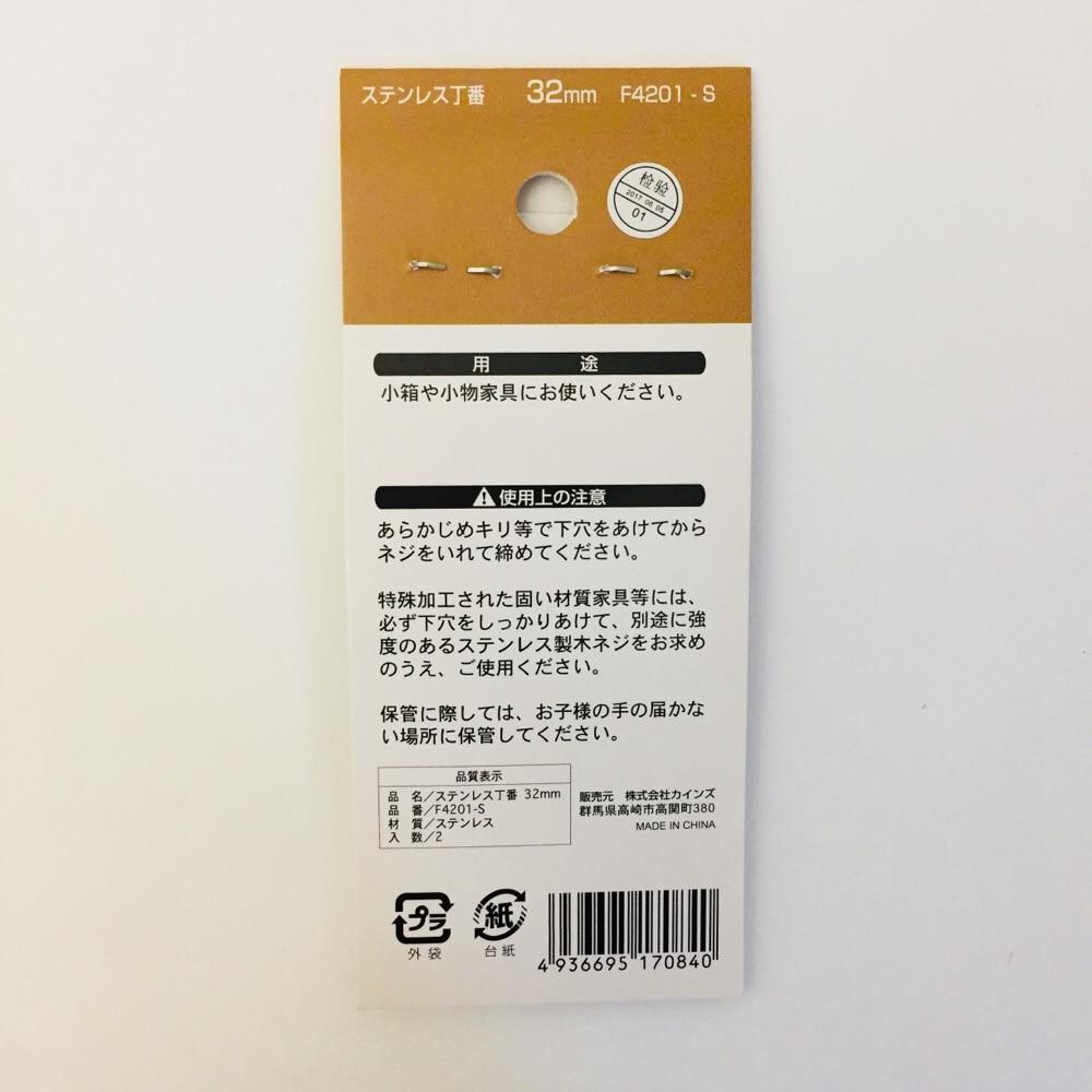 ステンレス丁番 32mm F4201-S