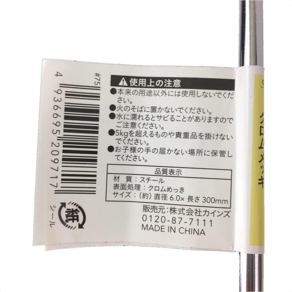 Sフックダブル クロムメッキ 6×300 JK306