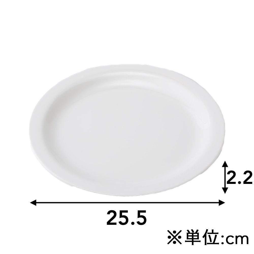割れにくい 丸皿 大 25.5cm MMS2523
