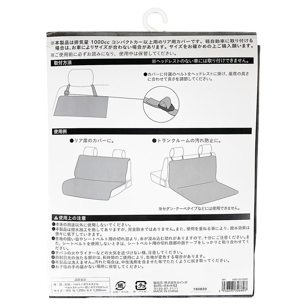 撥水シートカバーリア用 HSR-125120BK