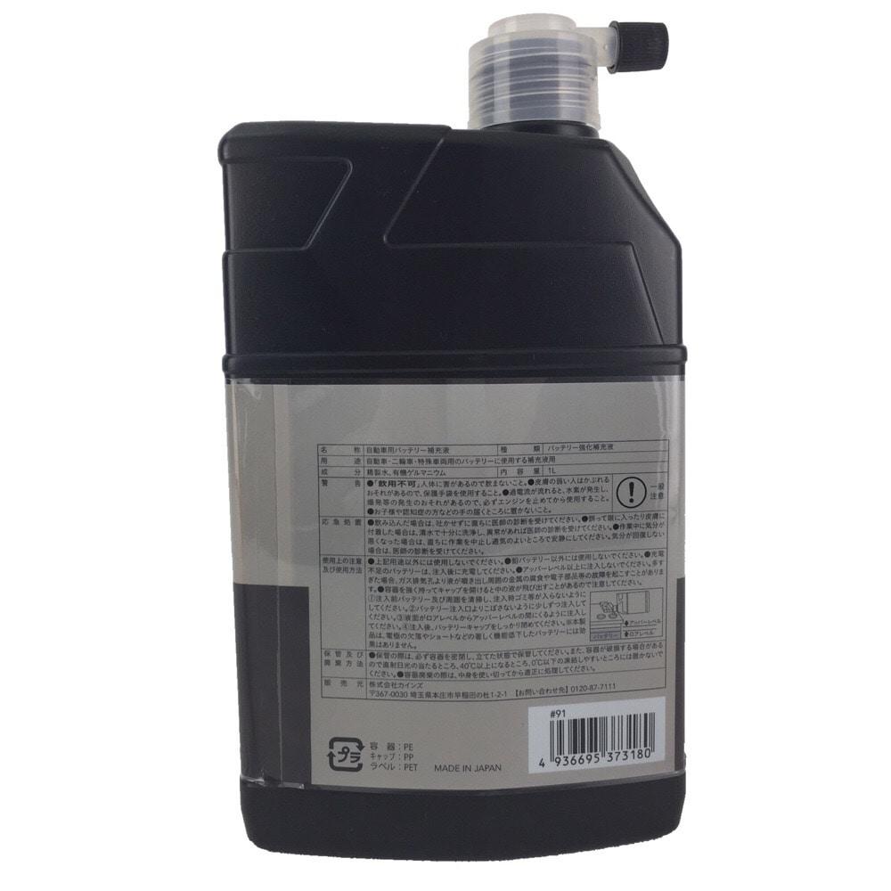 カインズ バッテリー強化補充液1L