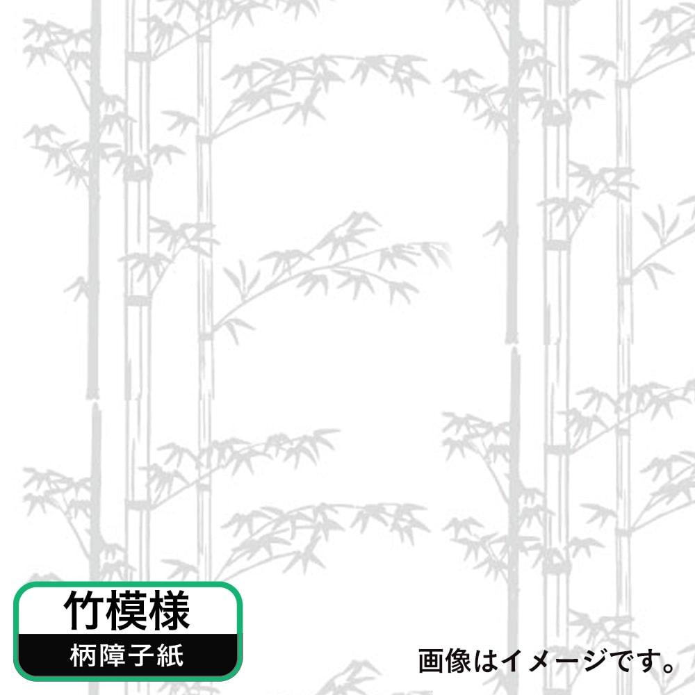 2倍強く明るい障子紙 竹模様 幅94cm×長さ7.2m