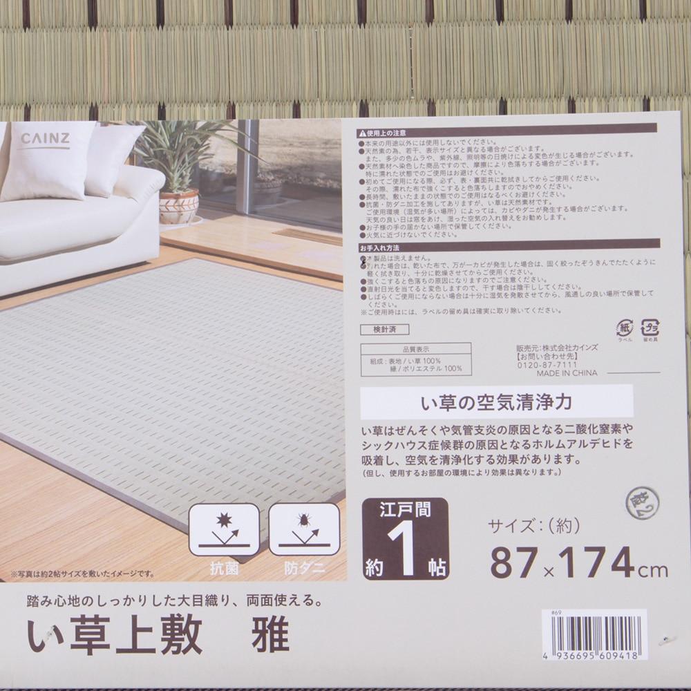 い草上敷 雅 江戸間 8帖