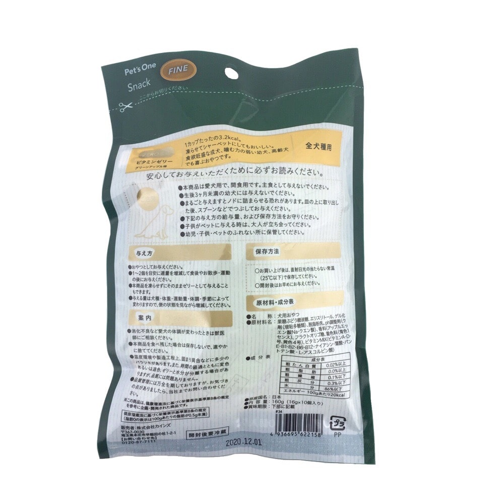 FINE ZERO脂肪  ビタミンゼリーグリーンアップル味 160g