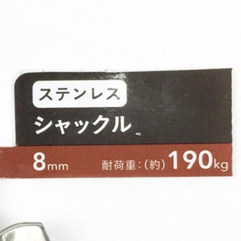 ステン(SUS304)シャックル 8mm