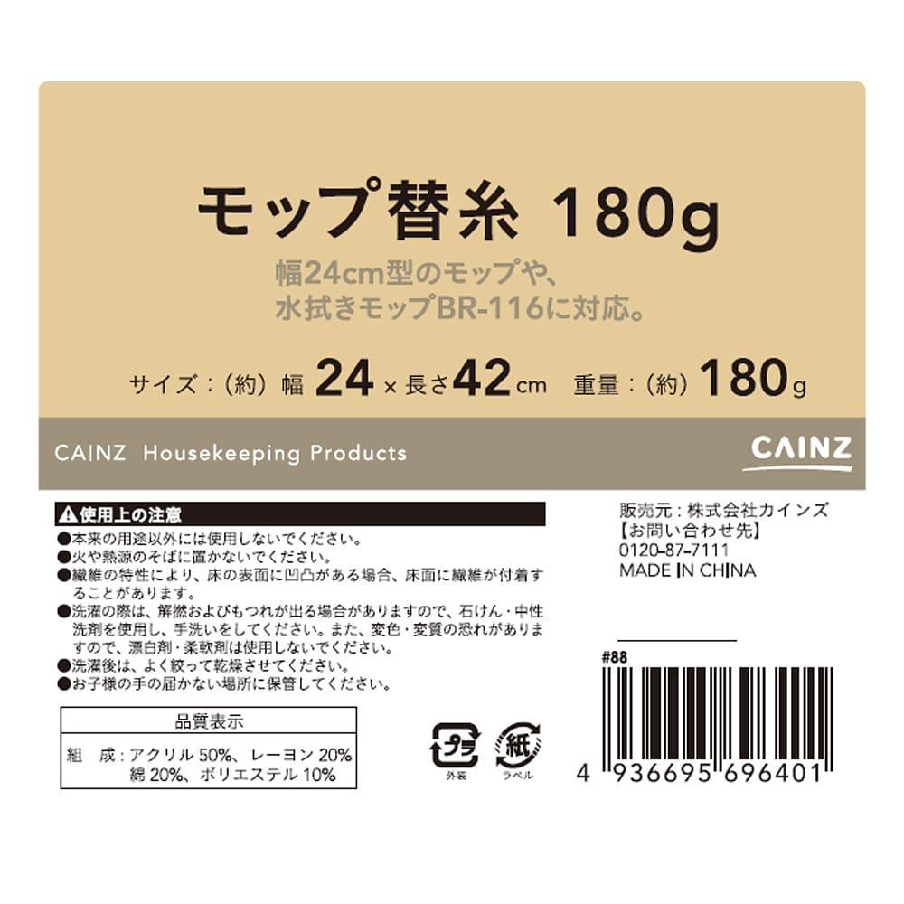 モップ替糸 180g MK-180
