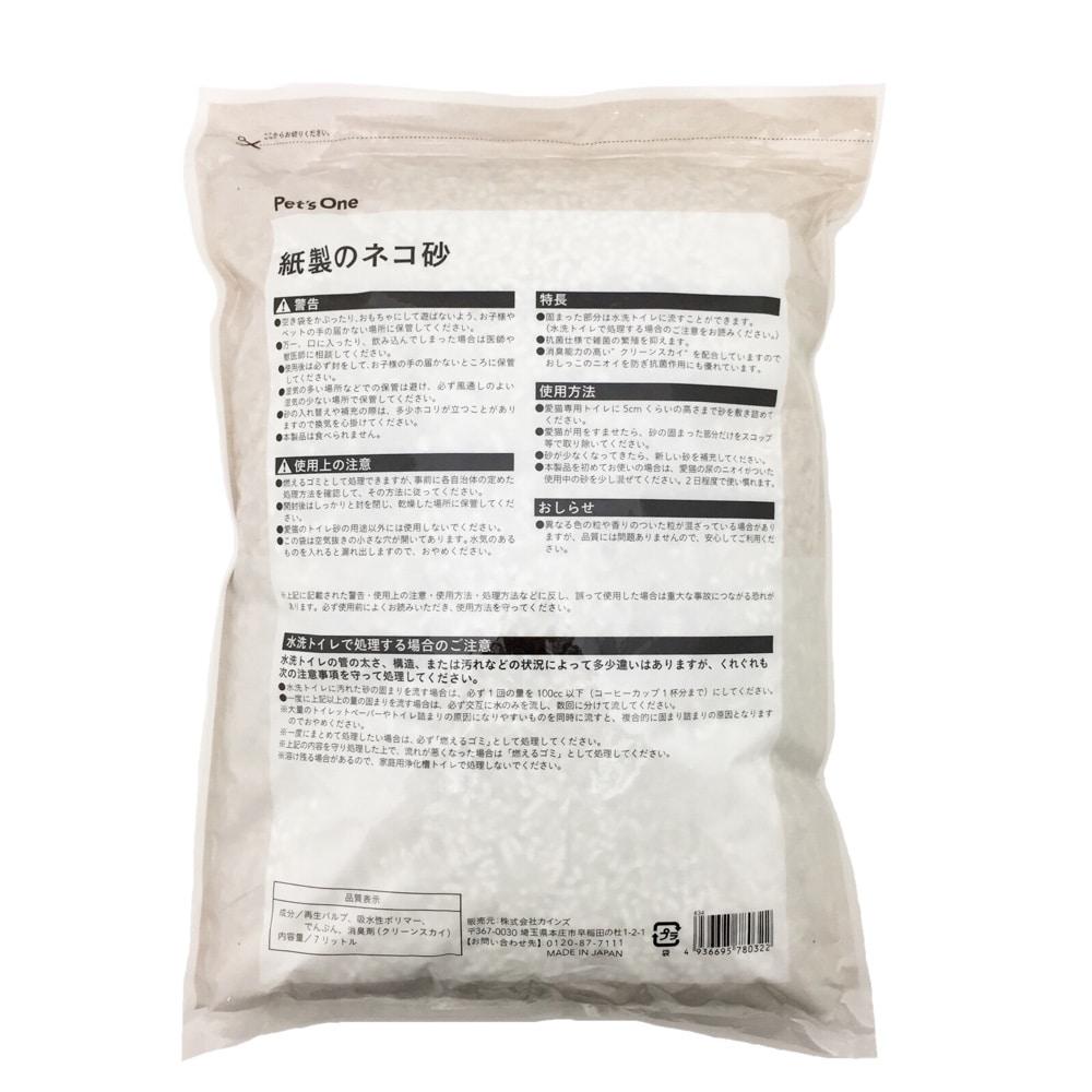 猫砂 Pet'sOne 固まる流せる紙製のネコ砂 7L(1Lあたり 約54.0円)