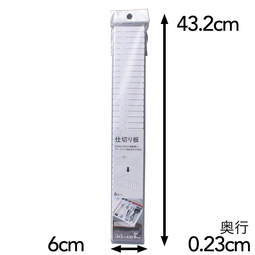 仕切り板 高さ6cm 6枚入り